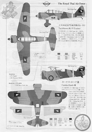 tachikawa ki 55